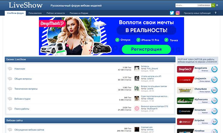 Live Show Rusia